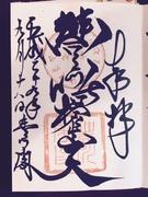 【スタッフブログ】隈部「御朱印集め」