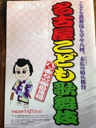 【スタッフブログ】西尾「忠臣蔵」