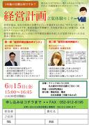 【まえブロ】前田侑基「経営計画立案体験セミナー」