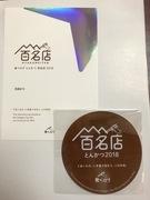 【まえブロ】前田侑基「百名店」