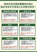 【まえブロ】前田侑基「相続無料相談会」