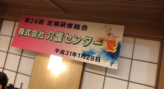 【まえブロ】前田侑基「定時総会」