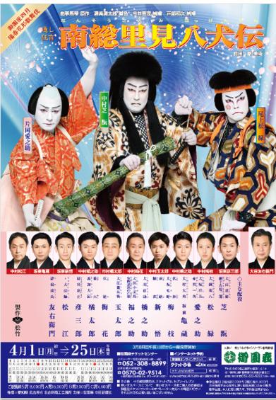 【スタッフブログ】西尾「歌舞伎観劇」