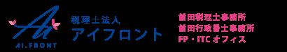 名古屋市北区の税理士事務所・経営計画|税理士法人アイフロント